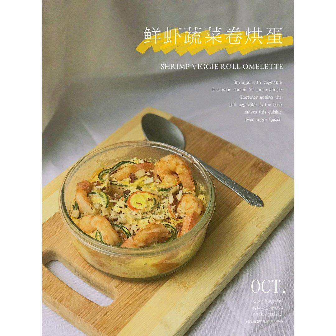 低脂高纤维鲜虾蔬菜卷烘蛋🦐