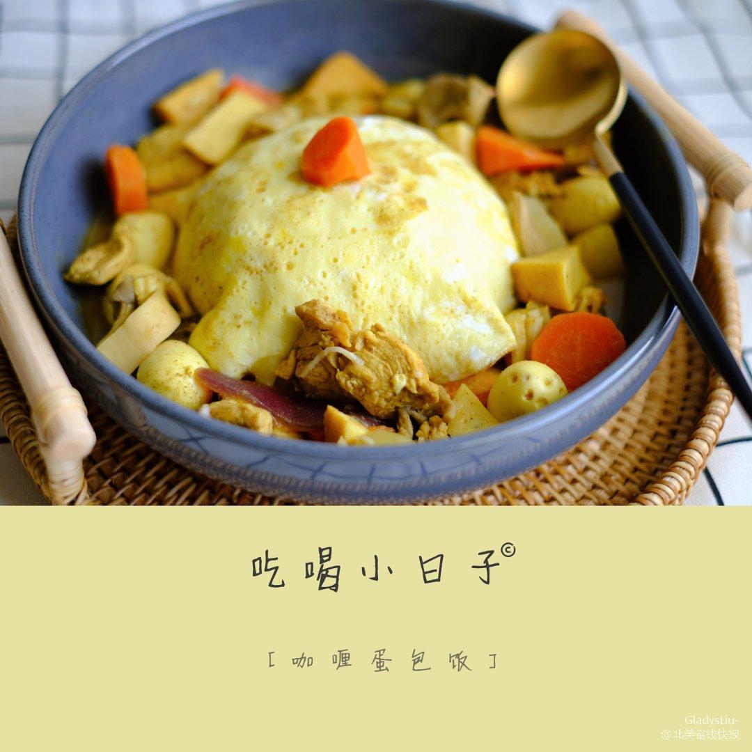 【吃喝小日记🍽】日式咖喱蛋包饭🍛