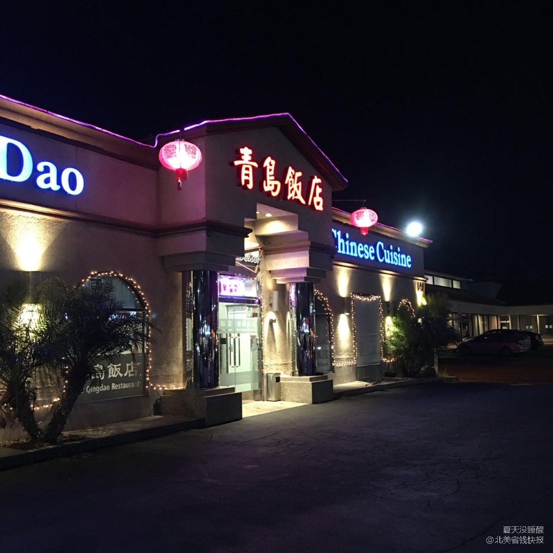 #微众测#新青岛饭店