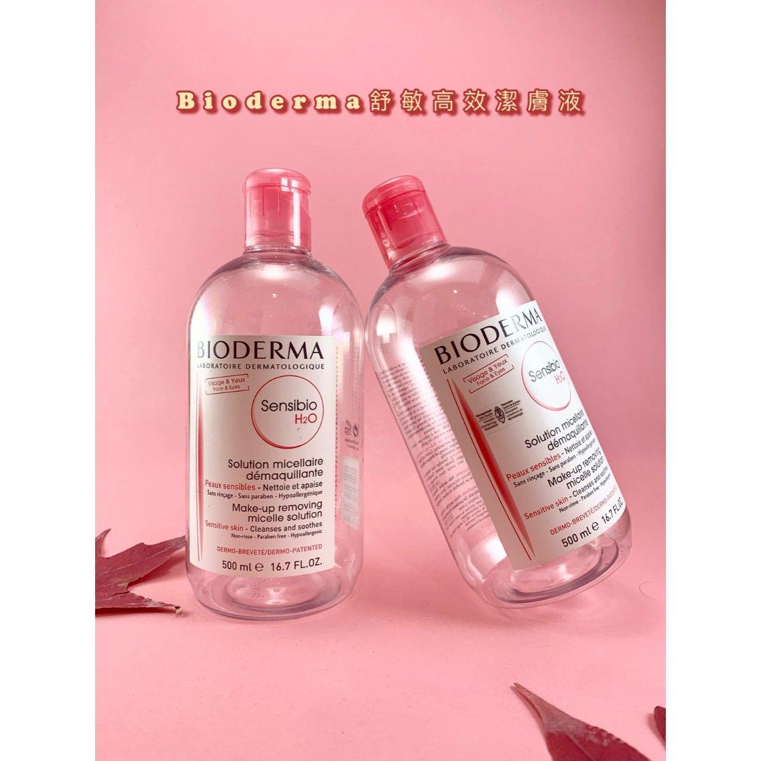 空瓶回饋|「貝德瑪」舒敏高效潔膚液💗💗💗