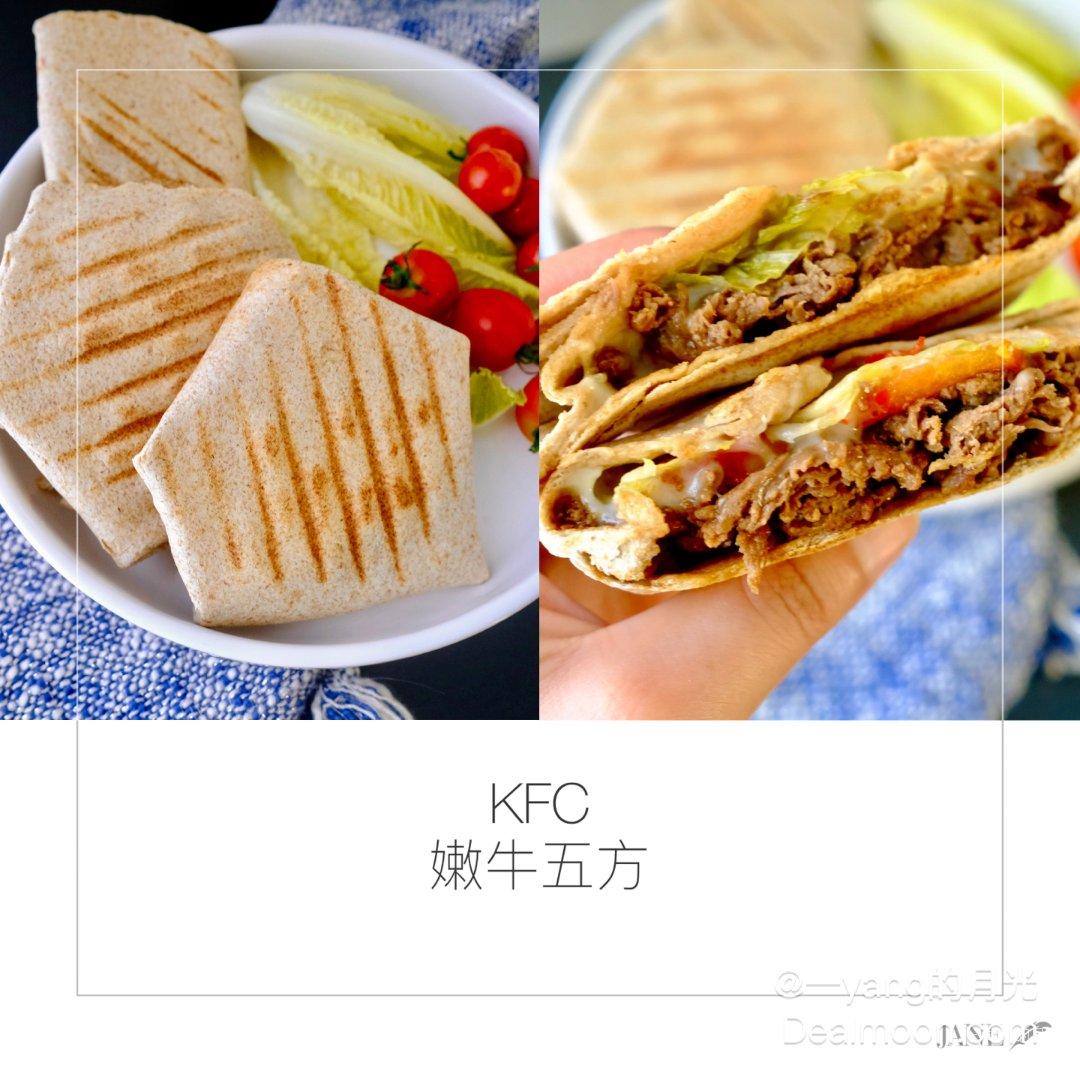 家庭版KFC嫩牛五方...
