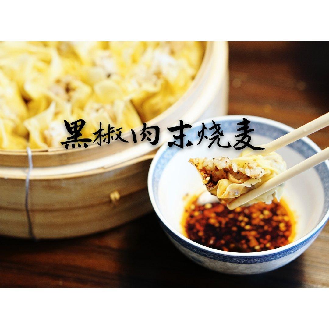 🔆夏季开胃晚餐~黑椒肉末烧麦