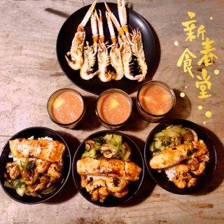 深夜盖饭+清真沙拉=完美新年...