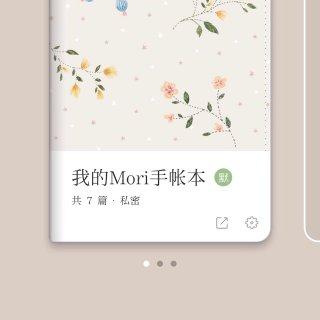 Mori Journal 再忙也能做手帐...