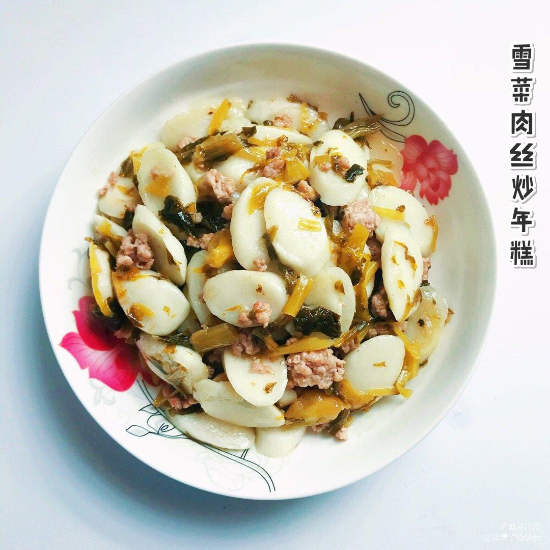 🌟雪菜肉丝炒年糕🌟<br /> 平...