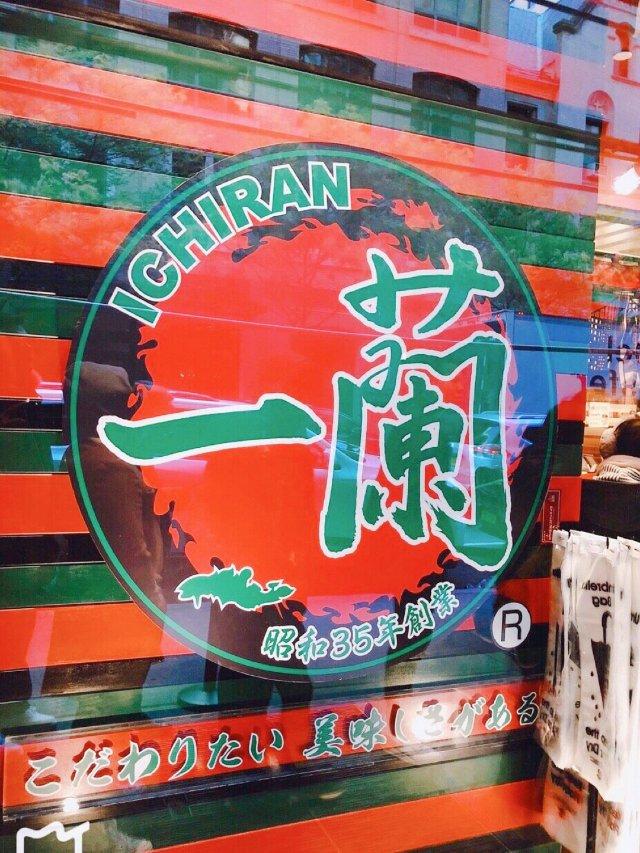 风味人间在纽约【Ichiran 一...
