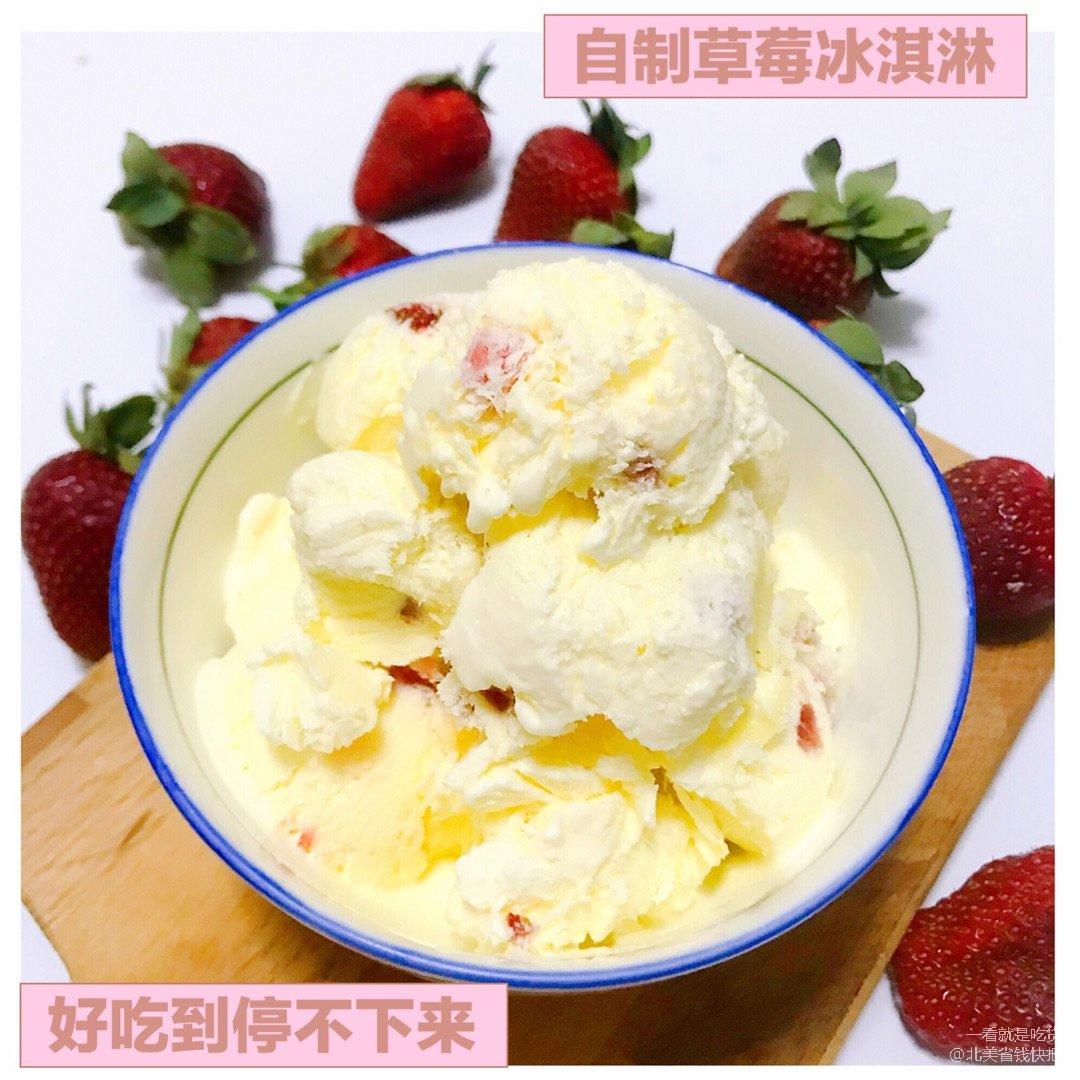 🌟自制草莓冰淇淋🌟<br /> 送...