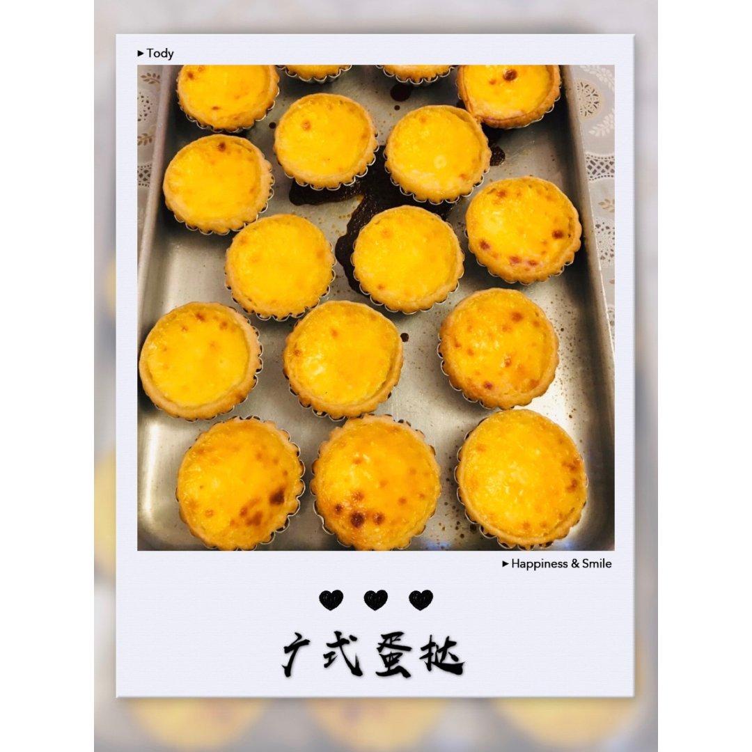 广式蛋挞 甜心狙击🉑️...