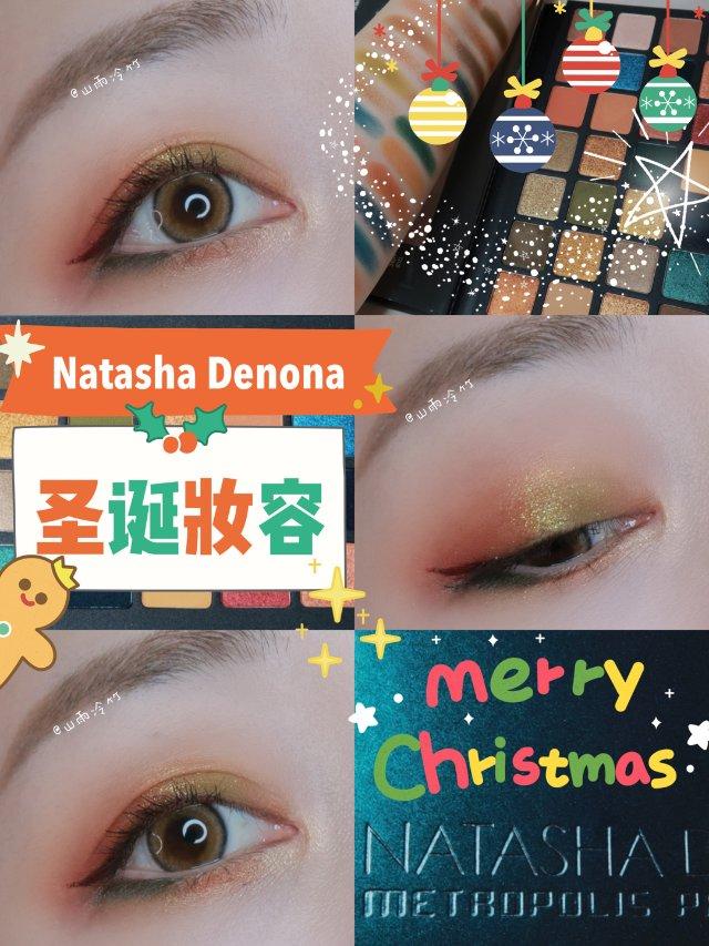 Natasha Denona大都会...