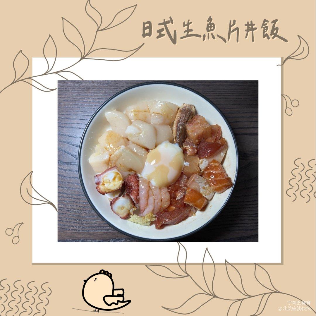 自家製的日式生魚片丼飯,要多豪華有多豪華...
