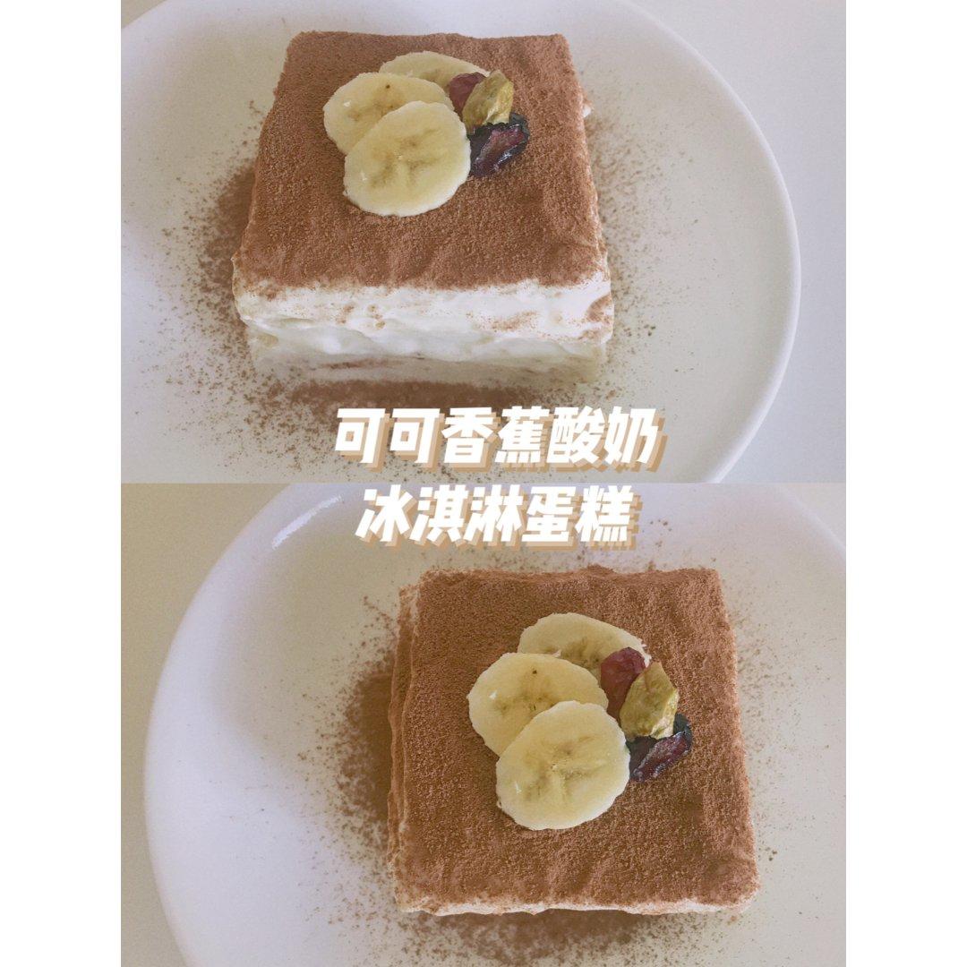 低卡路里夏日甜品 可可香蕉酸奶冰淇淋蛋糕