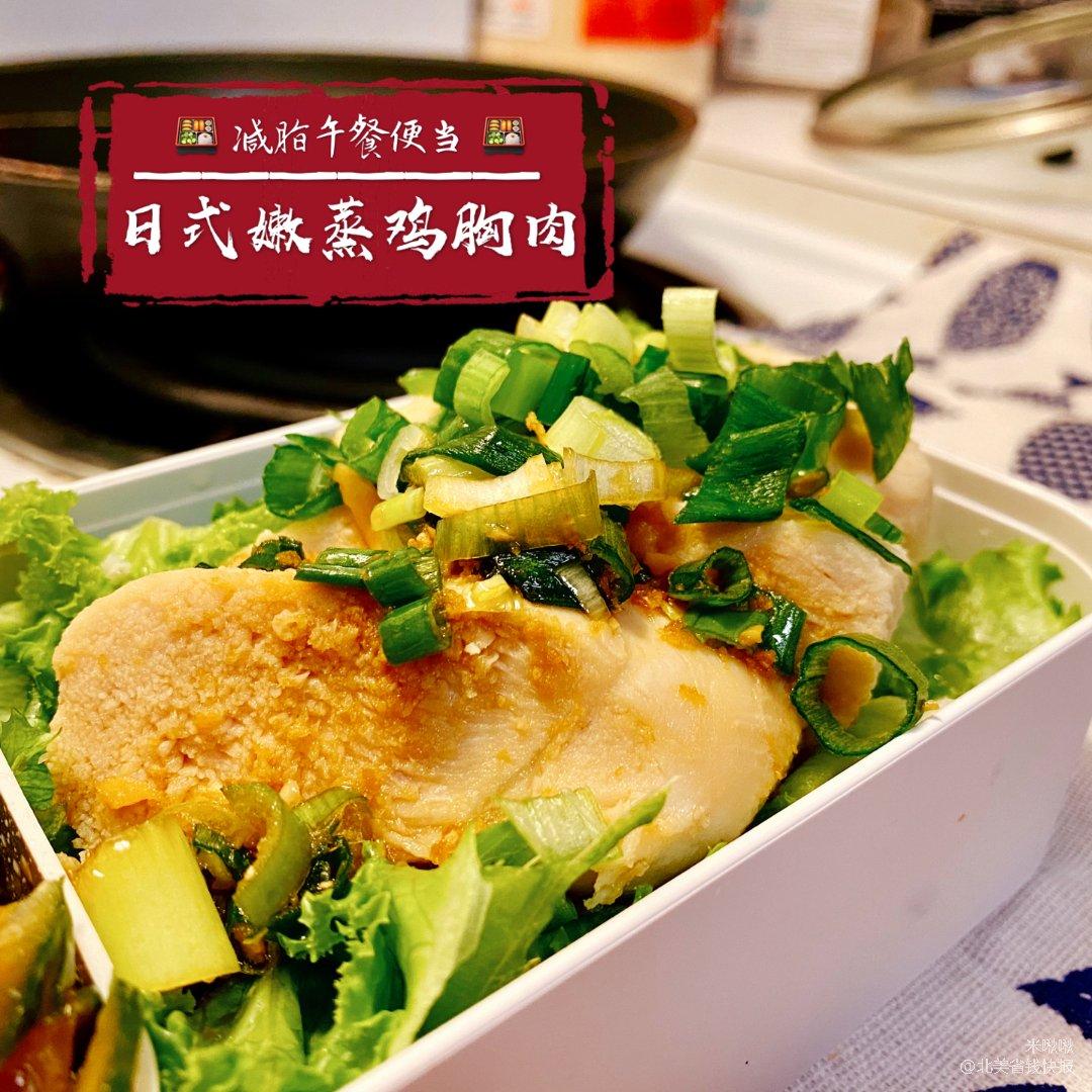米君复工午餐便当🍱 夏日轻食之日式...