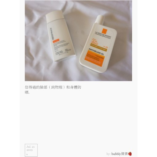 好物分享 | Summer Essentials