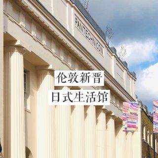 伦敦 新开的日式馆,超好逛...