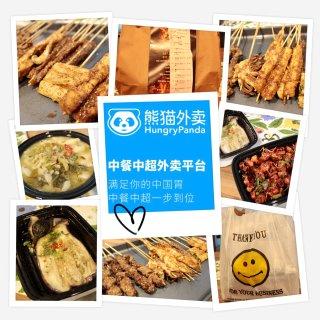 熊猫🐼中餐外卖 | 把法拉盛的美食带上你家的餐桌