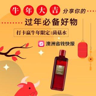 牛年大吉🐮 晒晒圈分享牛气,新年限定礼物...