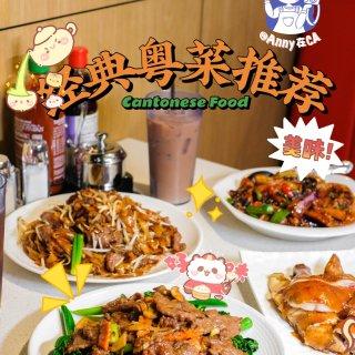 LA探店|经典粤菜餐厅推荐🥢🥡便宜大碗性...