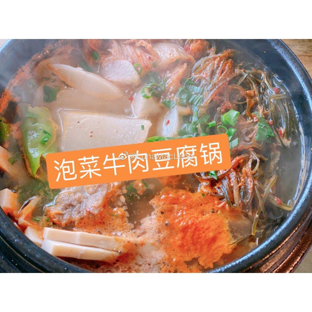 【泡菜牛肉豆腐锅】...