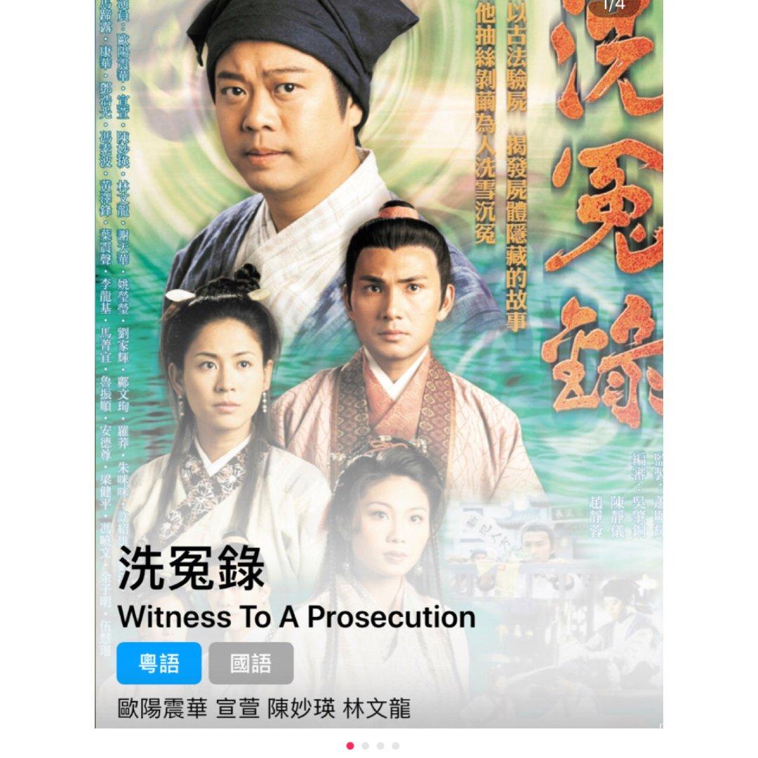推荐老剧,TVB洗冤录。