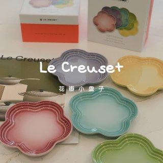 Le Creuset酷彩花瓣盘子🌼颜值爆...