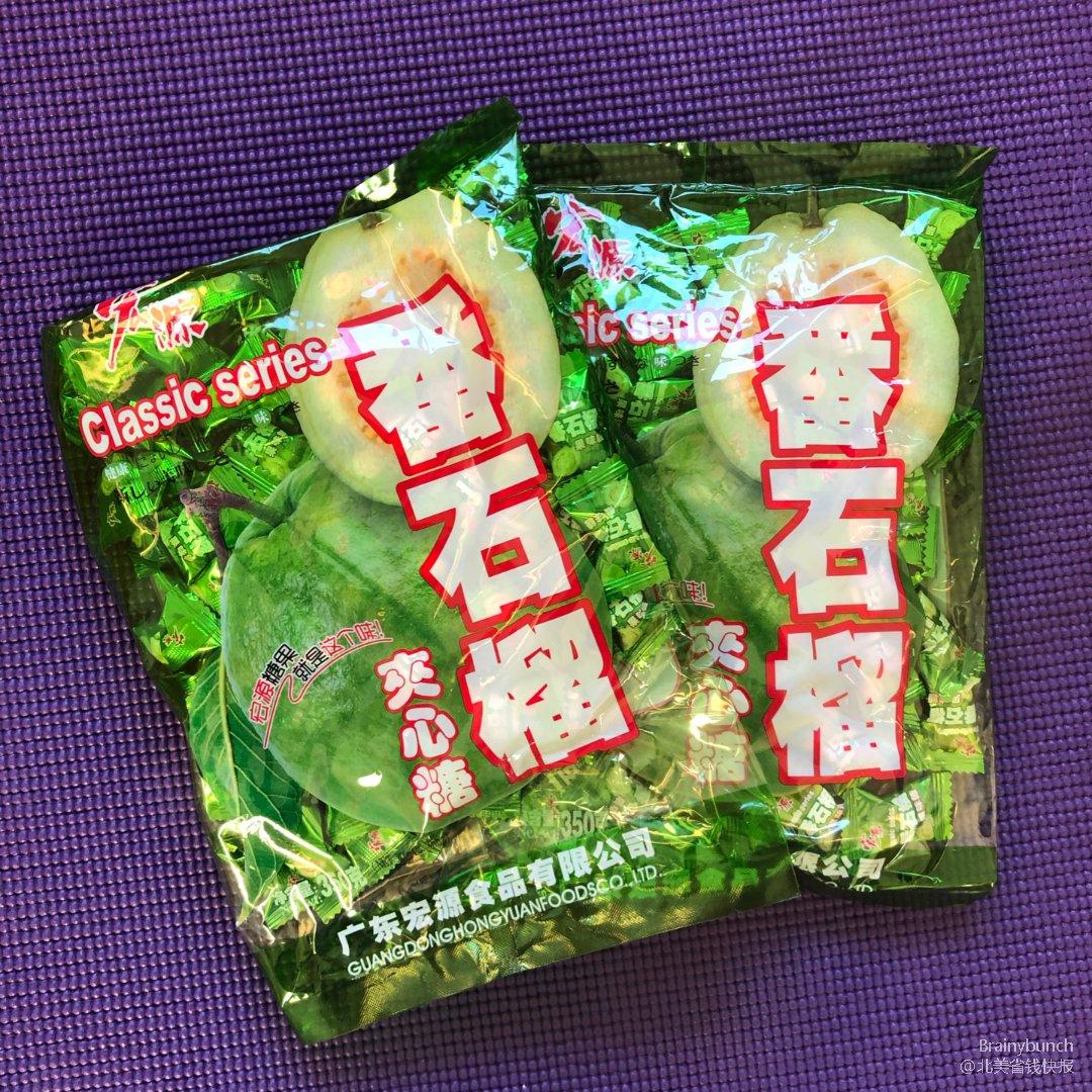 宏源番石榴糖🍬