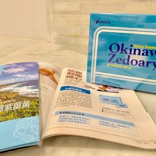 微众測|UMEKEN 沖繩紫薑黃守護你的腸胃💕