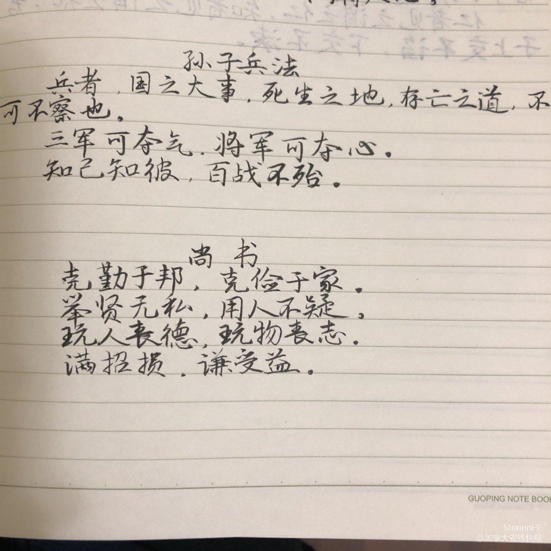 打卡练字|DAY4