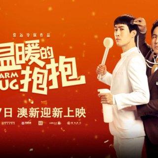 电影《温暖的抱抱》❤️1月7日暖心上映...