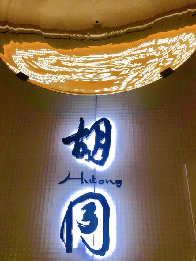 【黑五D5-5】雅致摩登的新式中餐...