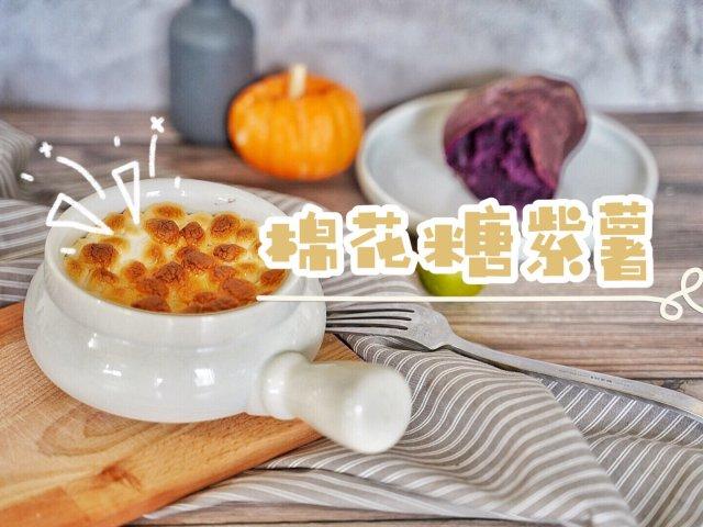 冬日里的温暖☀️棉花糖烤紫薯