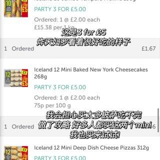 ICELAND🇬🇧无敌便宜还好吃的超市攻...