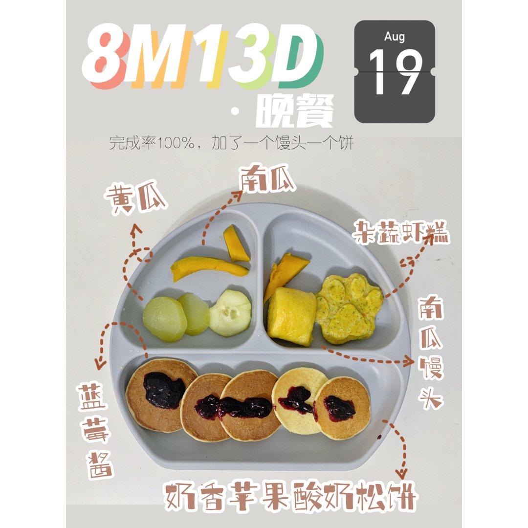 8M13D辅食 老少皆宜的一日辅食!