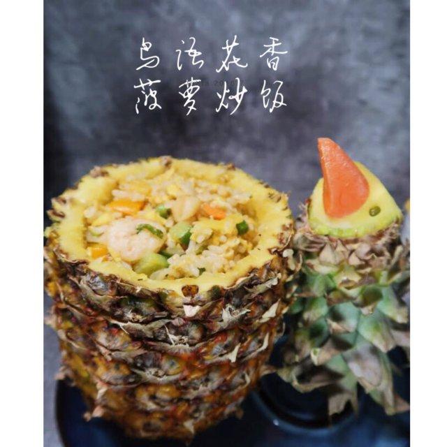 快手菜-菠萝炒饭