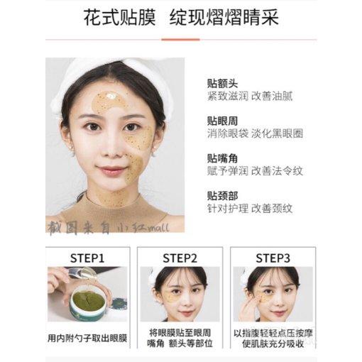 JAYJUN绿茶修护眼膜