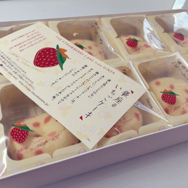 11金币秒杀银座限定草莓蛋糕!