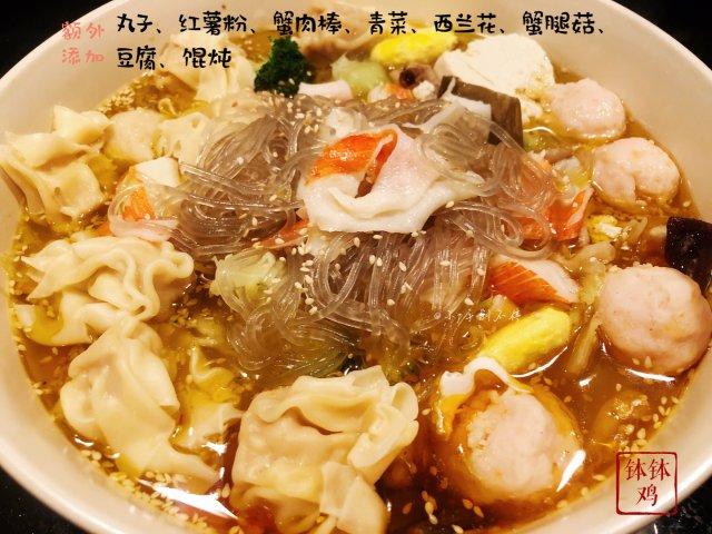 速食钵钵鸡 流口水🤤麻辣or藤椒