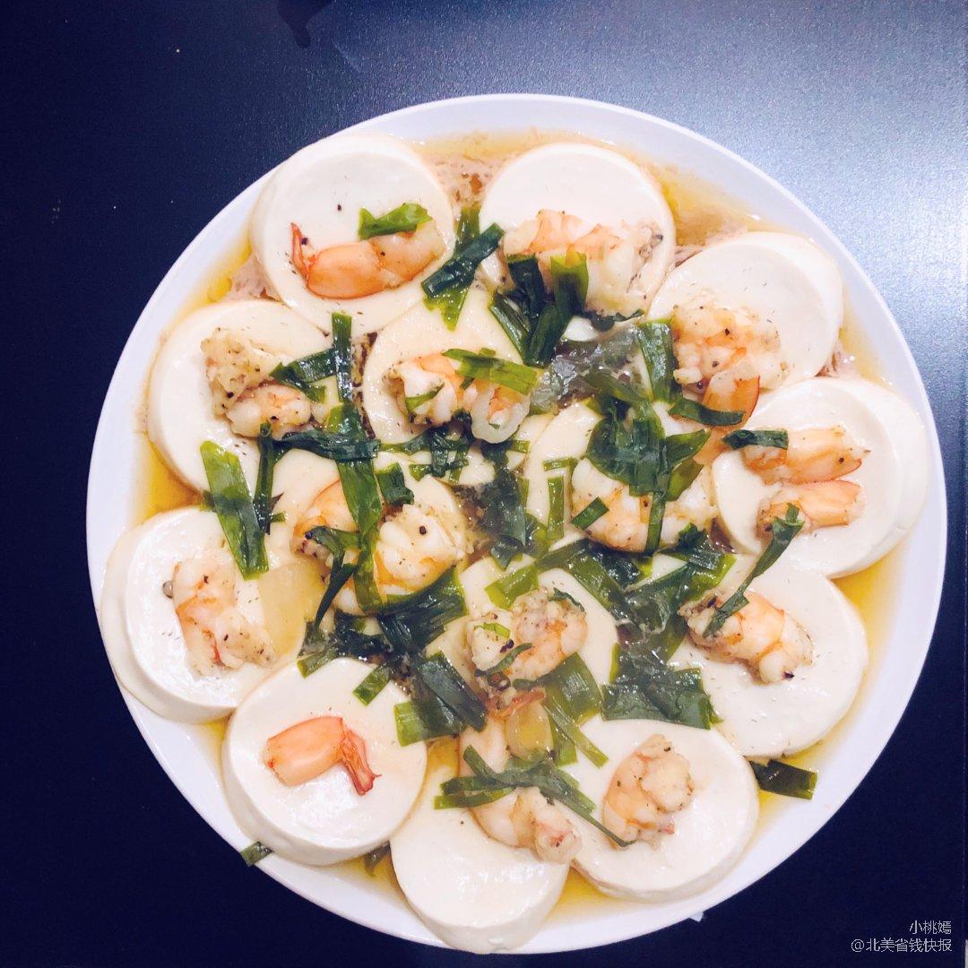 黑五3.2🦐滑豆腐蒸虾