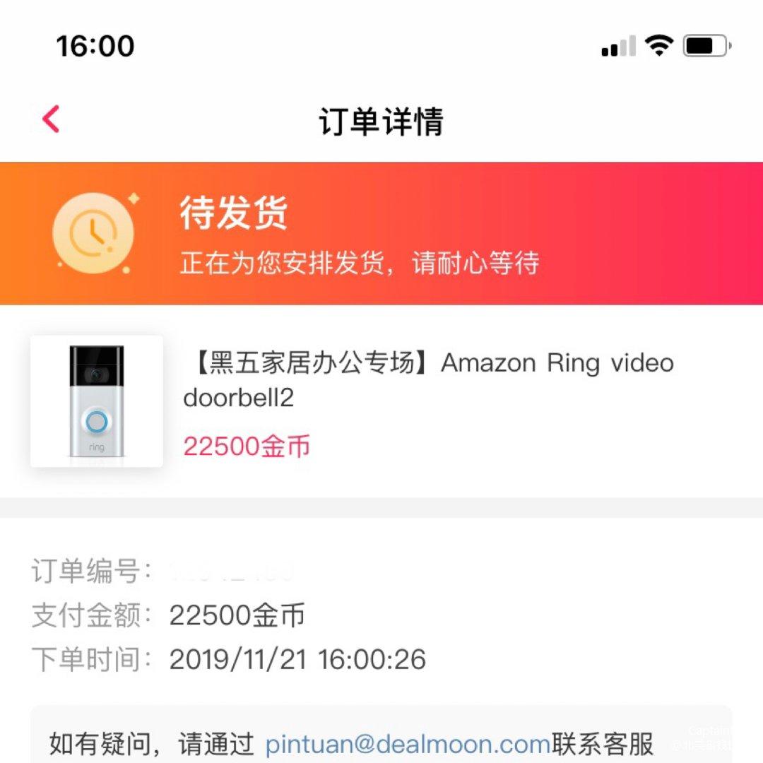 兑换|Amazon Doorbell2