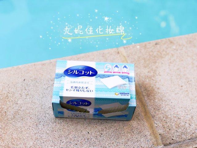 最爱用的尤妮佳化妆棉💦最后一盒囤货了
