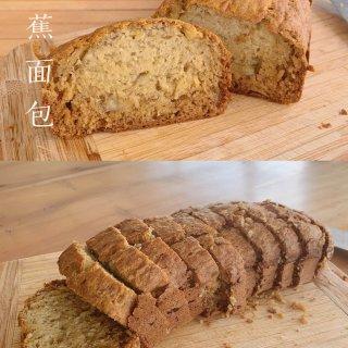 banana bread 今日bakin...
