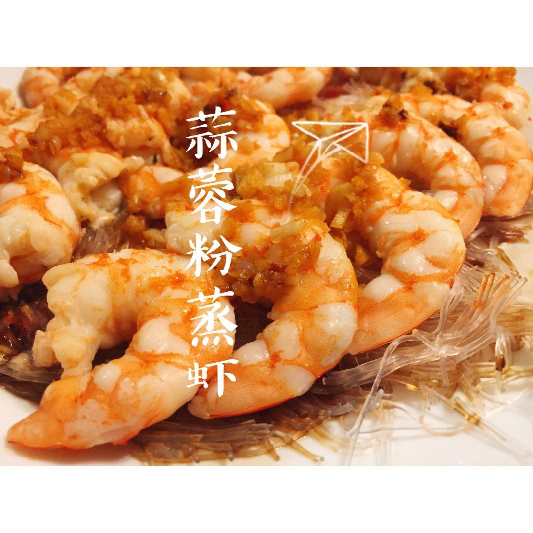 是日晚餐 | 虾黄蒜蓉粉蒸虾🦐❹