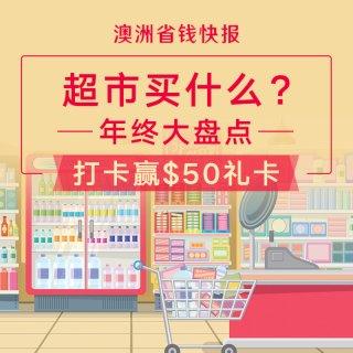 超市买什么