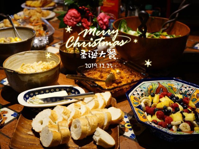 我家的圣诞大餐——老美宴请烹饪总结