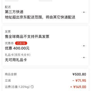 【逆向海淘】京东全球售真实体验,到底值不值得买?