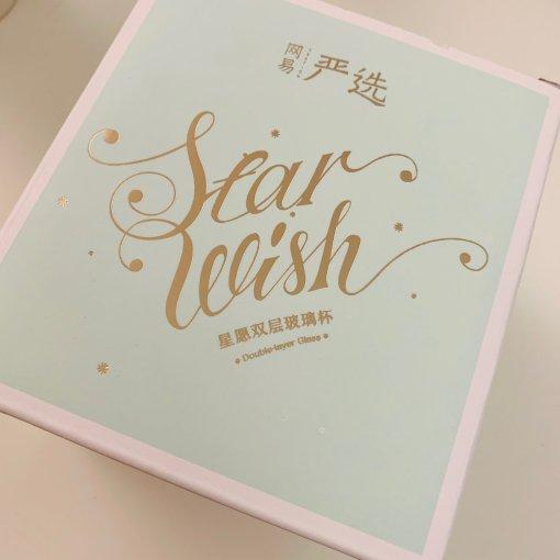 网易严选微众测 StarWish 星愿双层玻璃杯