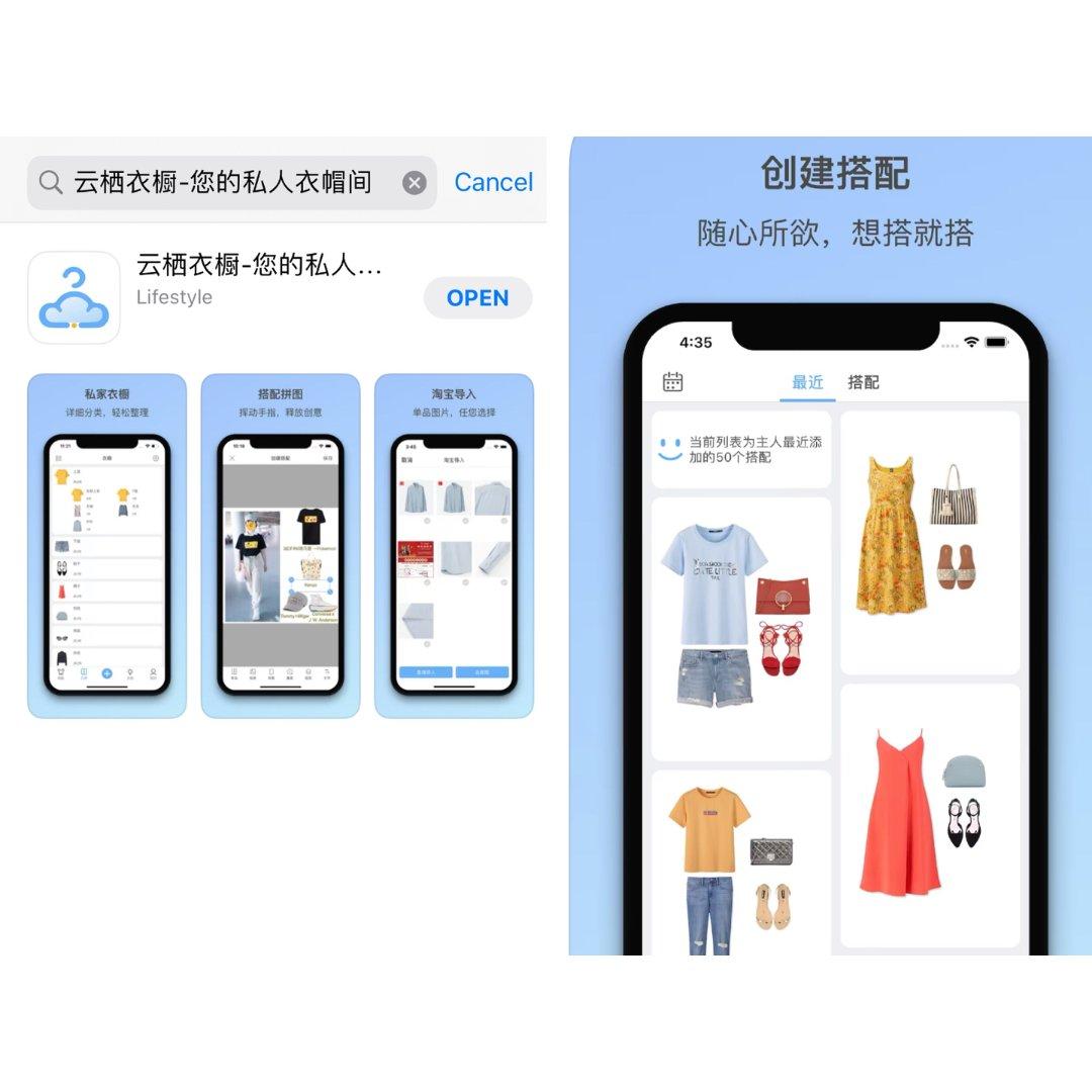 优化生活的App分享:衣橱整理和记...