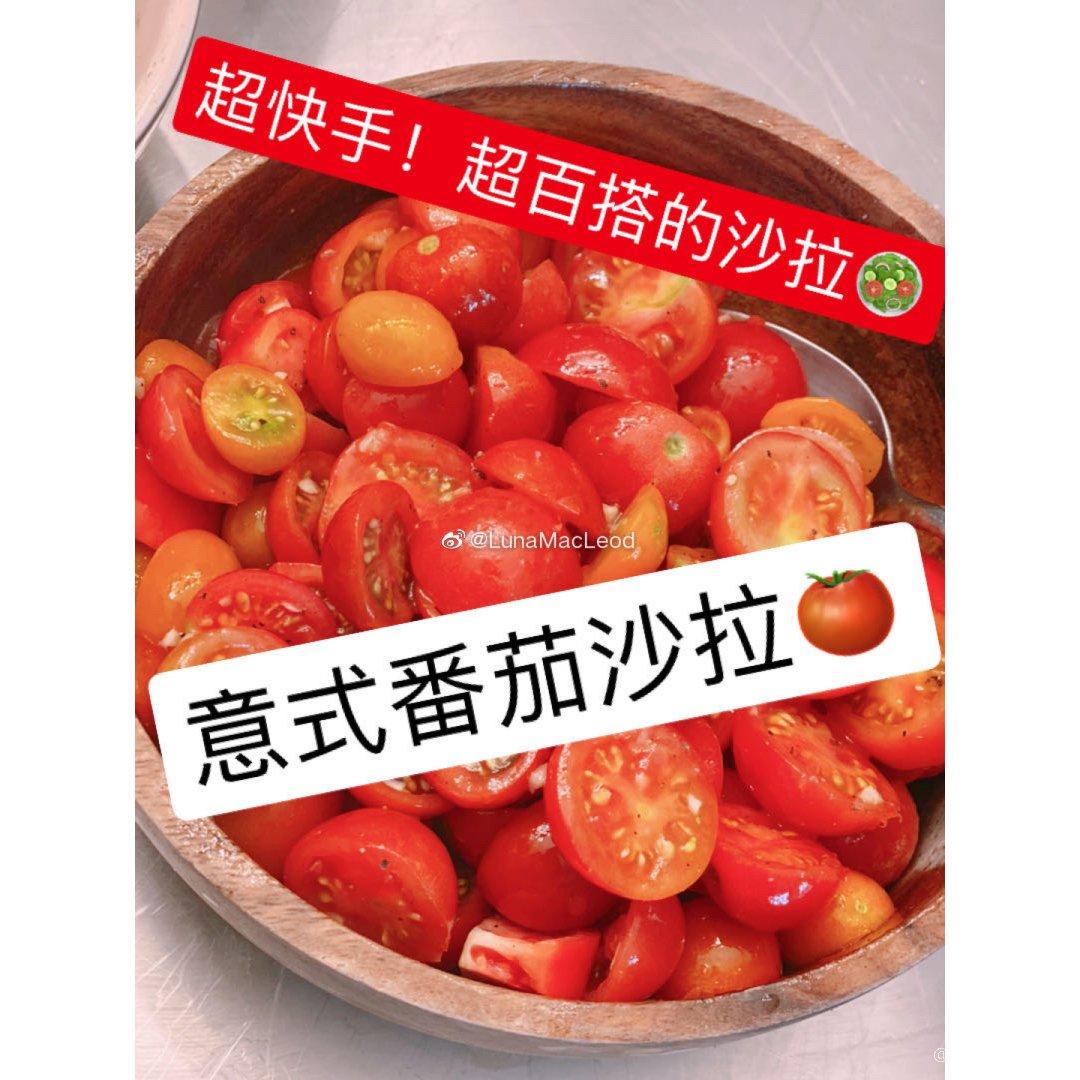 超简单!一菜两吃的【意式番茄沙拉🍅】