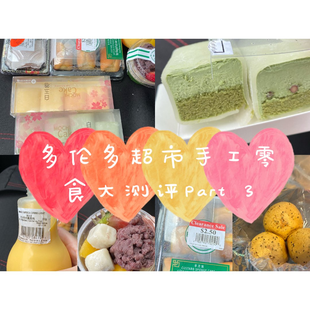 分享|多伦多超市|超市手工零食合集...