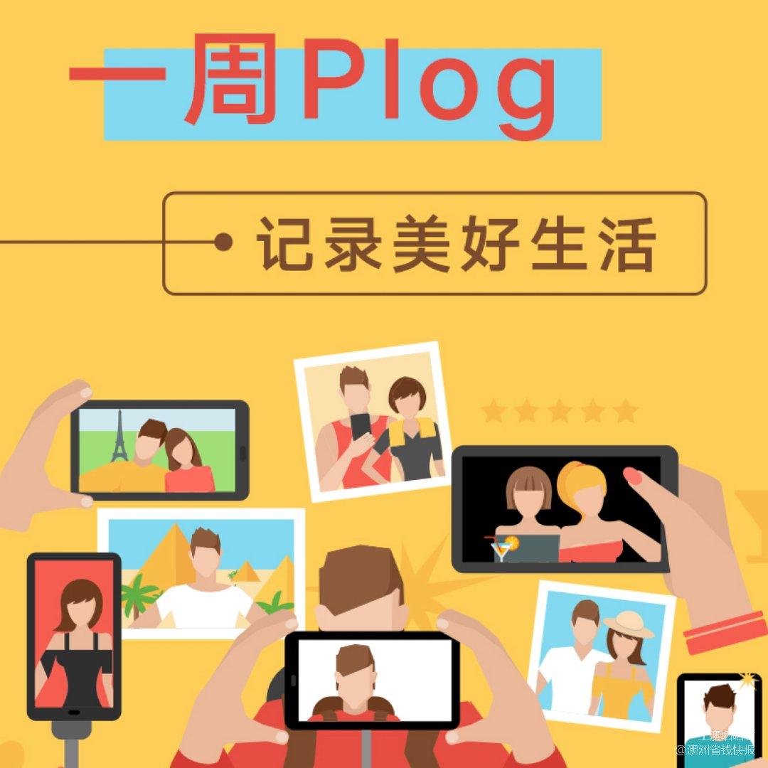 #一周Plog#9图记录美好生活!分享拿...