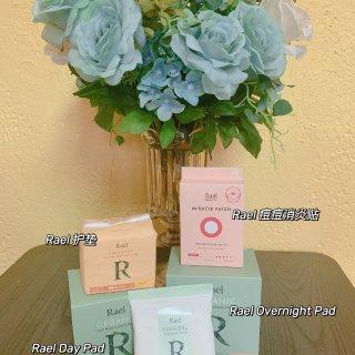 【微众测】Rael女性护理系列,女生最贴...